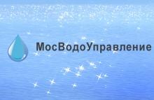 О компании МосВодоУправление